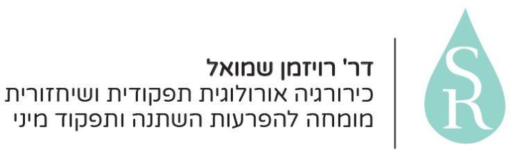 """ד""""ר שמואל רויזמן"""